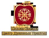 Центр духовных практик — Южная звезда